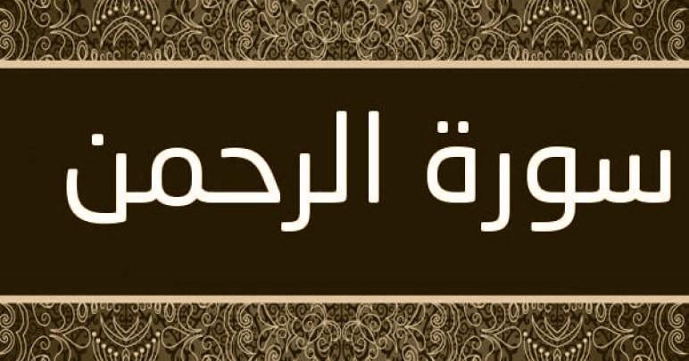 Surat Ar Rahman Lengkap Arab Latin Dan Keutamaannya
