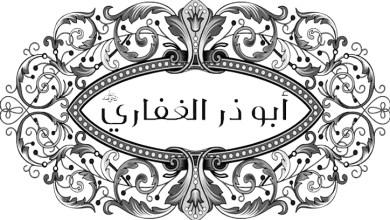 Kisah Abu Dzar Al Ghifari Memeluk Islam