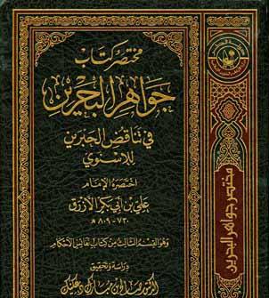 Ringkasan Kitab Jawahirul Bahrain Imam Asnawi
