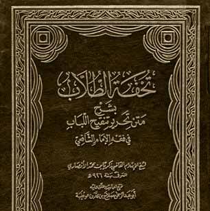 Kitab Tuhfatut Thullab Syarah Matan Tahrir