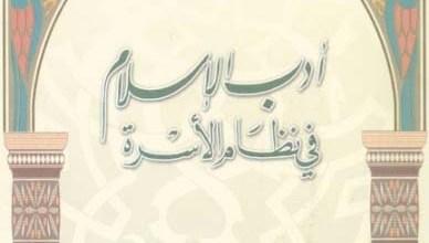 Kitab Adabul Islam fi Nidhamil Usrah
