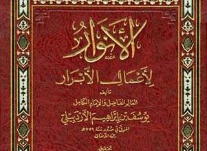 Kitab Al Anwar Li Amalil Abrar