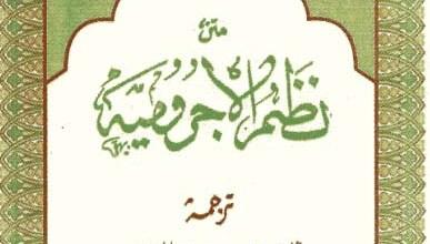 Nadhom Jurumiyah Dan Terjemahan Imrithi