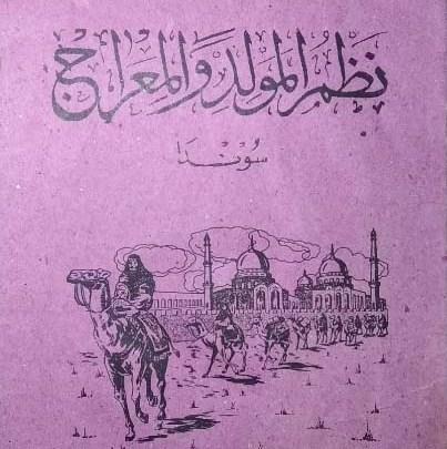Nadhom Maulid Wal Isra Bahasa Sunda