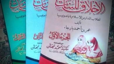 Terjemah Kitab Akhlaq Lil Banat