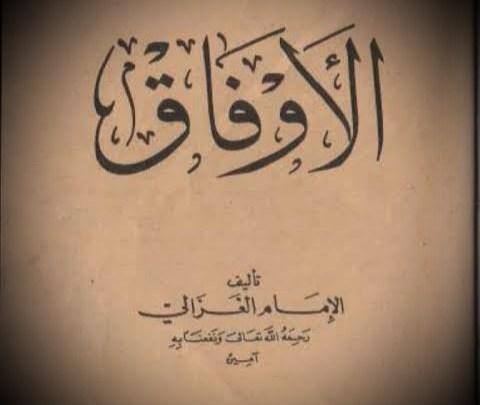 Mengenal Kitab Al Aufaq Imam Ghazali