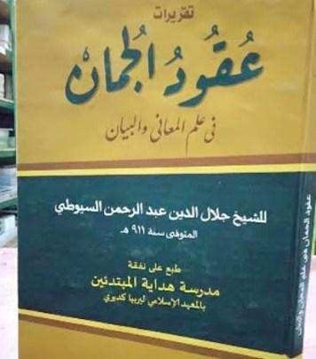 Kitab Uqudul Juman Karya Imam Sayuthi