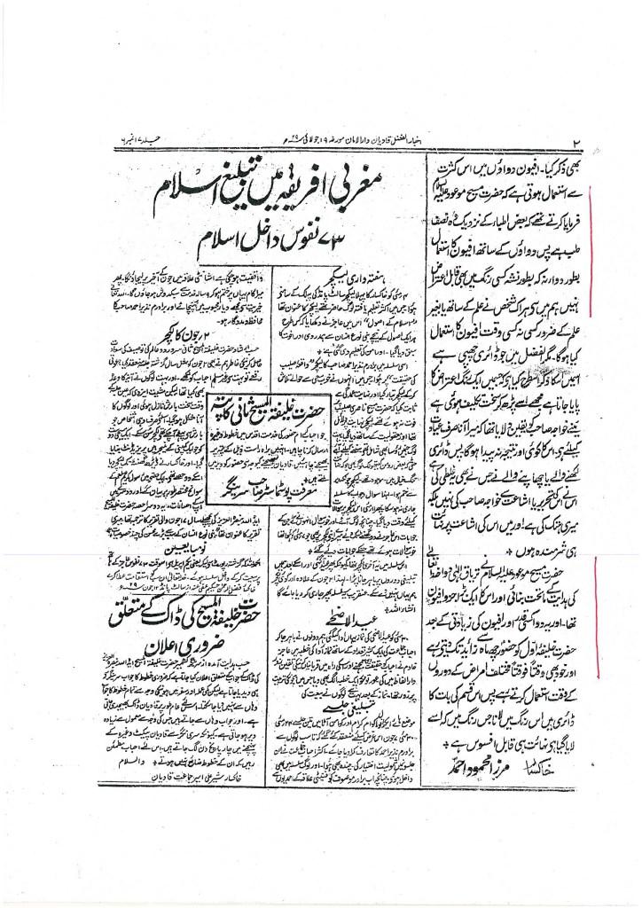Alfazl-19-July-1929-Page-2