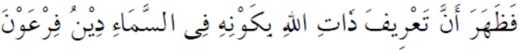 1. BEBERAPA KETERANGAN DARI AL-QURANUL-MAJID_Tafsir KabirJilidVIIhal113