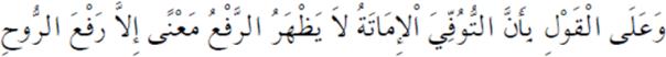 1. BEBERAPA KETERANGAN DARI AL-QURANUL-MAJID_Tafsirul-Quranil-HakimJilidVIhal20