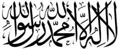 kalimat syahadat, syahadat ahmadiyah
