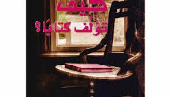 76a0e648f من تجارب الكتَّاب وأقوالهم | مدَّونة أحمد بن عبد المحسن العسَّاف.