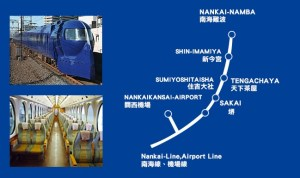 Nankai Airport Express