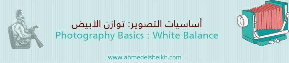 White Balance Tutorial توازن اللون الابيض