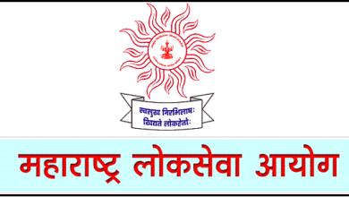 Photo of महाराष्ट्र लोकसेवा आयोगा मध्ये सहायक मोटार वाहन निरीक्षक २४० पदे