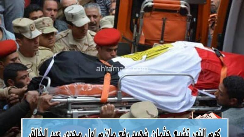 كوم النور تشيع جثمان شهيد رفح ملازم اول مجدي عبد الخالق