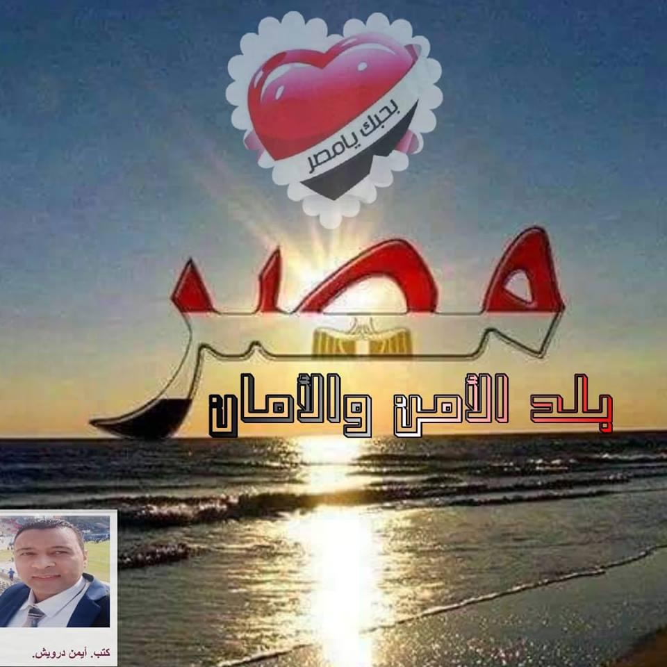 مصر هي بلد الأمن والأمان دائما وأبدا