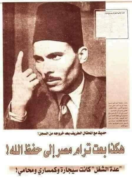 اشهر نصاب مصري 1948م ..
