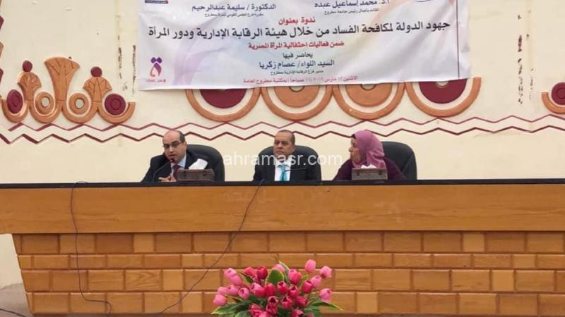 """ندوة بعنوان""""جهود الدولة لمكافحة الفساد من خلال هيئة الرقابة الإدارية ودور المرأة"""" بجامعة مطروح"""