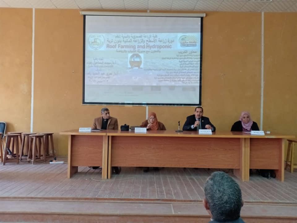 افتتاح الدوره الأولى لزراعة الأسطح والزراعة المائية (Hydroponic)
