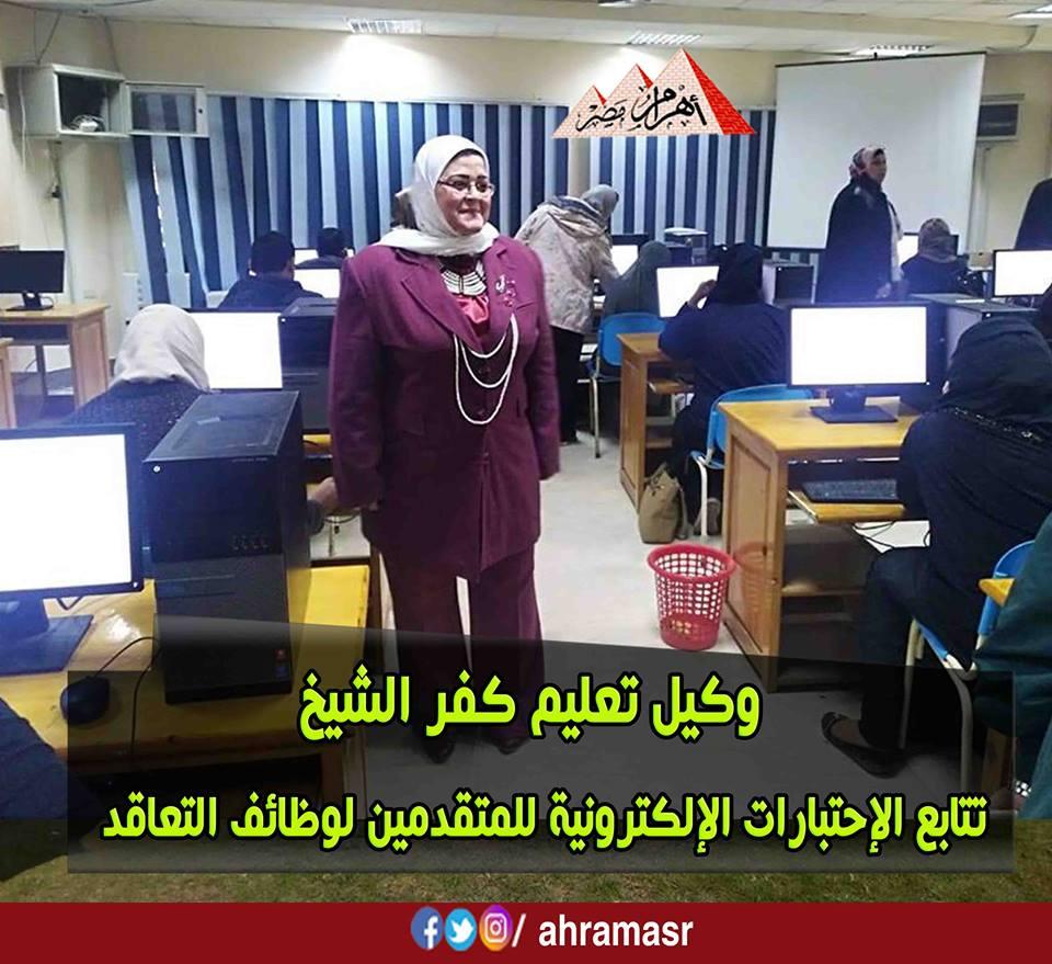 وكيل تعليم كفر الشيخ تتابع الإحتبارات الإلكترونية للمتقدمين لوظائف التعاقد