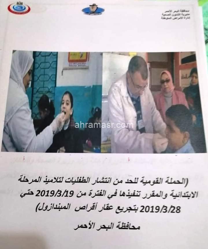 وزارة الصحة ووزارة التربية والتعليم تنفذ حملة  للقضاء على الطفيليات المعوية