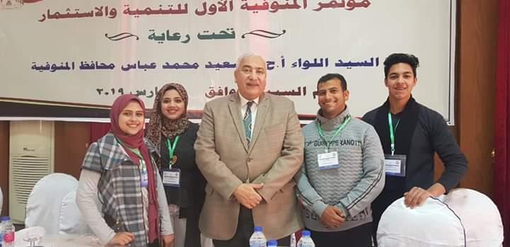 أبناء جامعة مدينة السادات يشاركون فى تنظيم المؤتمر الأول للتنميةوالاستثمارفى محافظة المنوفية