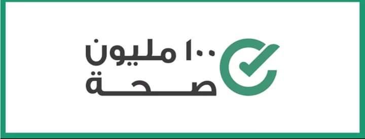 """273 مركز شباب يشاركون في المرحلة الثالثة من حملة """"100 مليون صحة"""""""