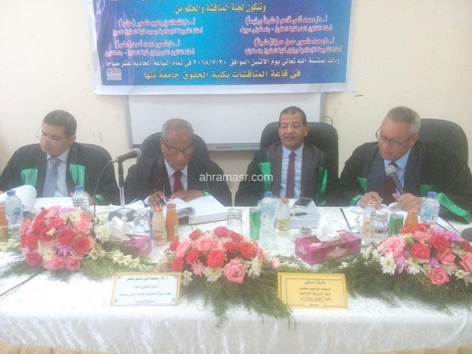 مليار مبروك    المستشار الدكتور محمد علي درجة الدكتوراه في القانون العام بتقدير ممتاز