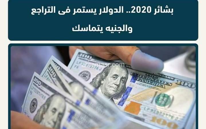 بشائر 2020.. الدولار يستمر فى التراجع و الجنيه يتماسك