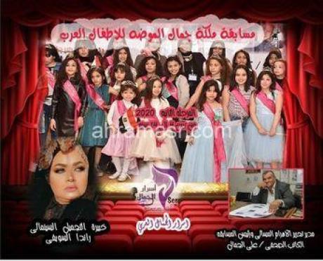 راندا السويفي عضو لجنة تحكيم بمسابقة ملكة جمال الأطفال للموضة