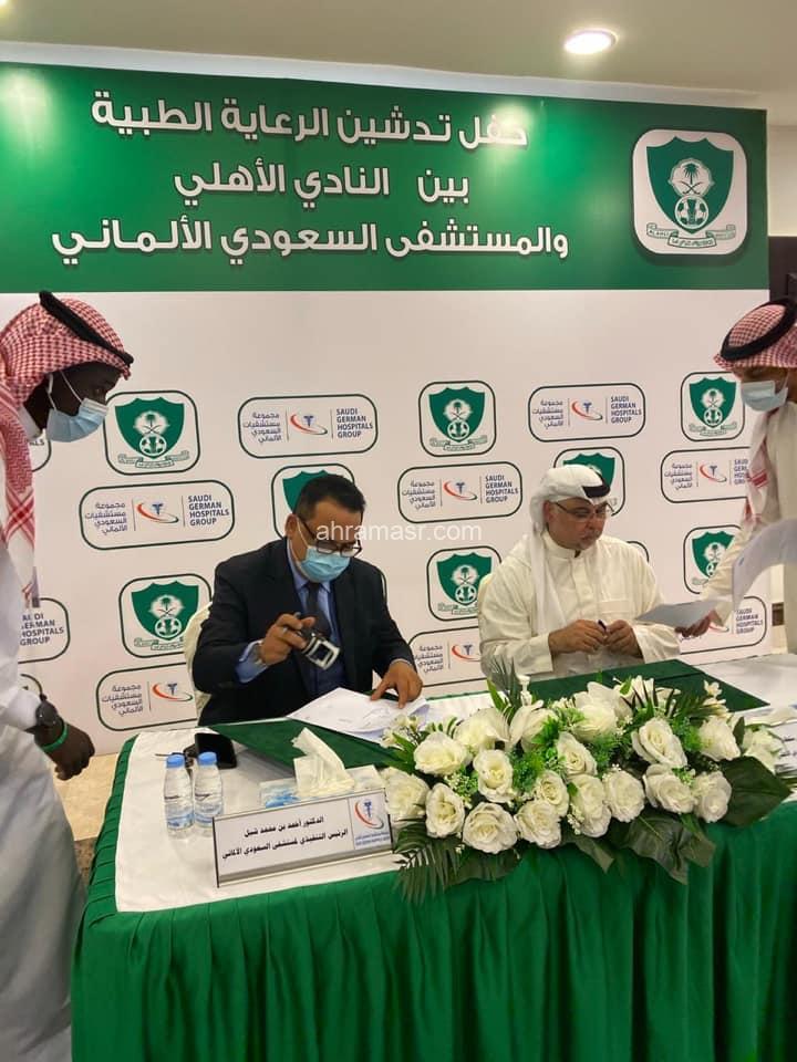 النادي الأهلي يوقع مع مجموعة مستشفيات السعودي الألماني