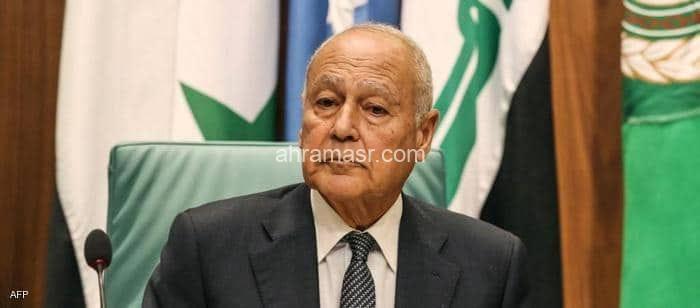 ابو الغيط سبق أن شغل منصب وزير الخارجية في مصر وأمينا عاما للجامعة العربية لفترة جديدة