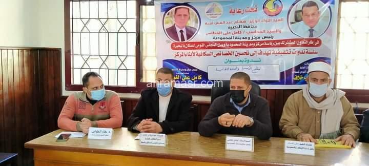 """""""ندوة بعنوان """" تنظيم الأسرة والصحة الإنجابية بمقر مجلس مدينه المحموديه"""