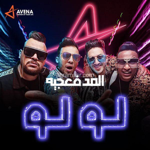 """عمرو حسن يطرح أغنيه جديدة بالتعاون مع المدفعجيه تحت عنوان """" لو..لو """""""