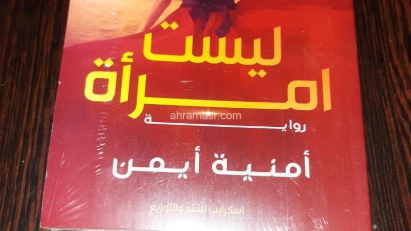 قريباً في المعرض القاهرة الدولي ٢٠٢١رواية عن المرأة القوية الصلبة للكاتبة /أمنية أيمن