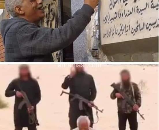 قتل السيد نبيل حبشي ٦٢ عام على يد تنظيم داعش