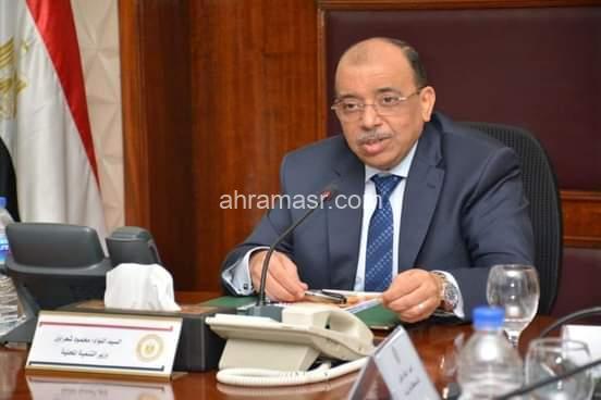بيان صادر عن وزارة التنمية المحلية