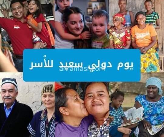اليوم الدولي للأسر 15 مايو