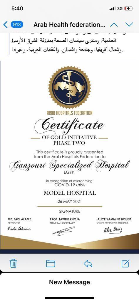 """مصر تفوز في المبادرة الذهبية لاتحاد المستشفيات العربية (AHF) مستشفى مصرية تفوز بجائزة """"المستشفى النموذجي"""""""