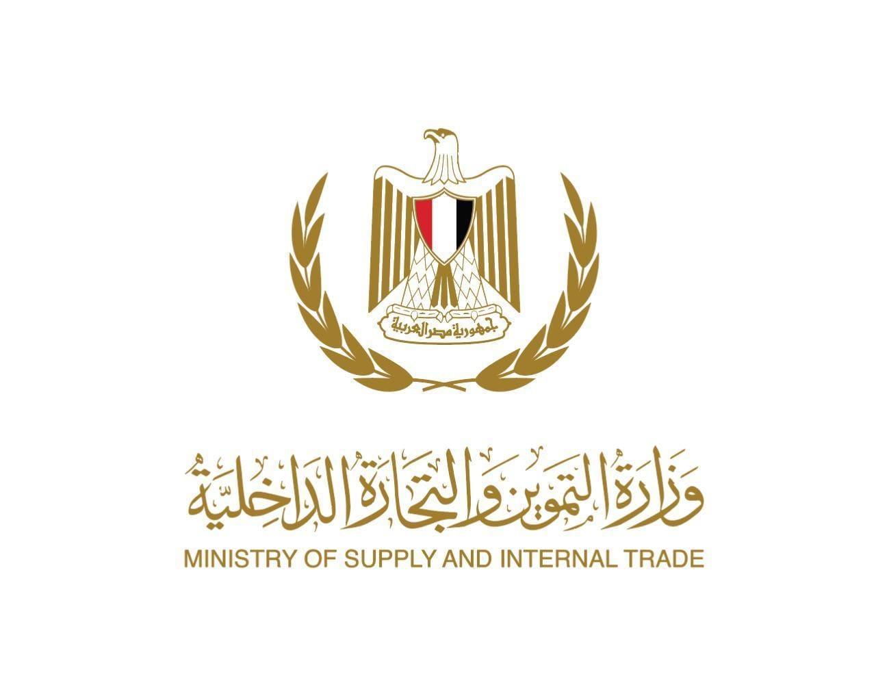بيان صحفي  وزارة التموين والتجارة الداخلية