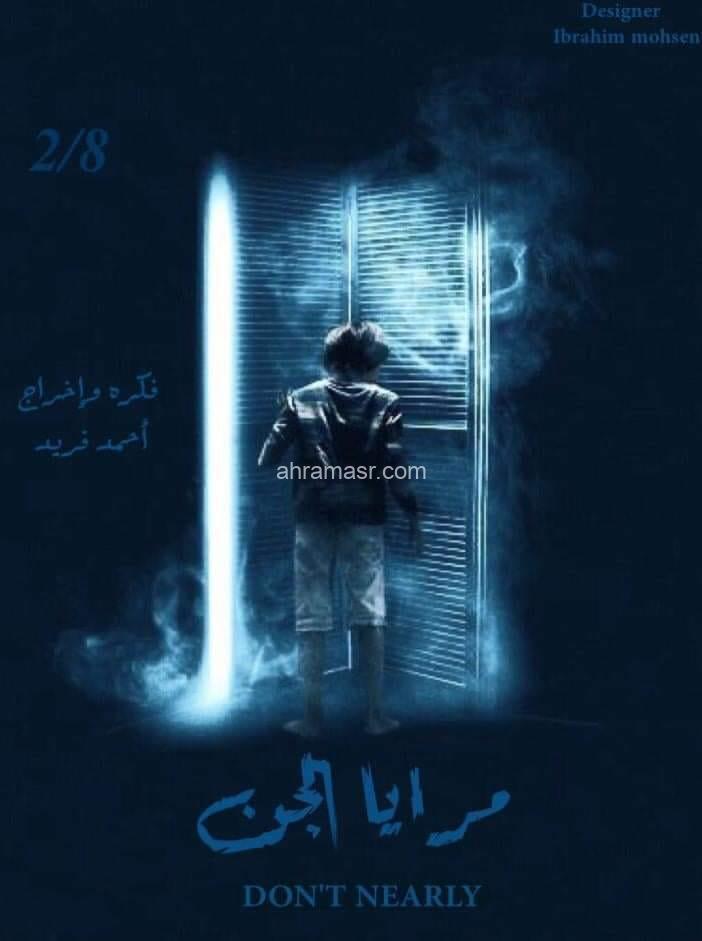 مرايا الجن  بمسرح_الهوسابير