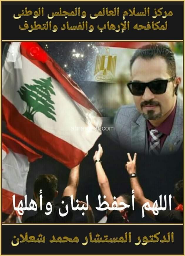 """رؤية المستشار شعلان لأحداث """" لبنان """""""