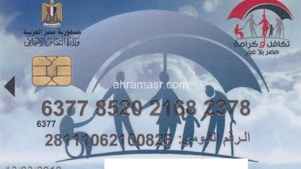 كيفية استخراج بطاقة الخدمات المتكاملة للمرحلة الثانية من وزارة التضامن بالتفصيل