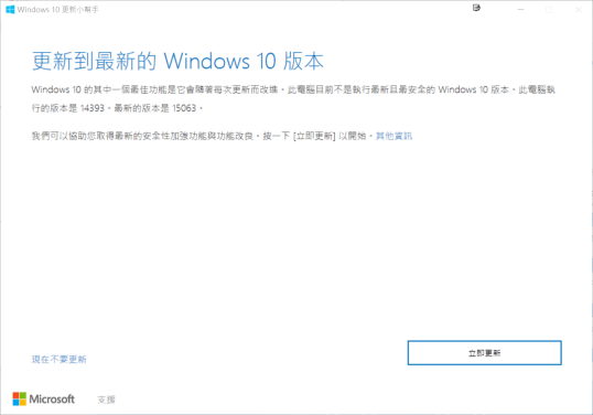 馬上免費升級 Windows 10 Creators Update (build 15063) 大更新