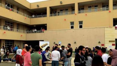 Photo credit: Lebanese University