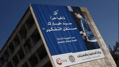 لافتة عن الانتخابات النيابية عام 2019