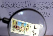 """صورة أزمة فقدان """"الطوابع الأميرية"""" تُهدّد بوقف المعاملات الرسمية!"""