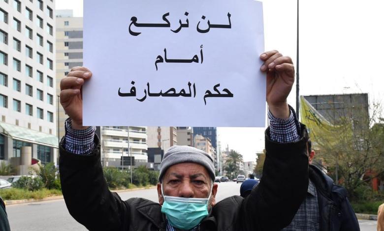 اعتصام أهالي الطلاب في عين التينة تصوير: عباس سلمان