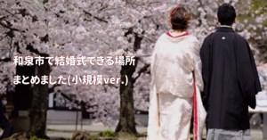 和泉市で結婚式できる場所まとめ